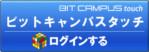 ビットキャンパスタッチのログインhttps://www.bitcampus-touch.jp/frontend/login/index/